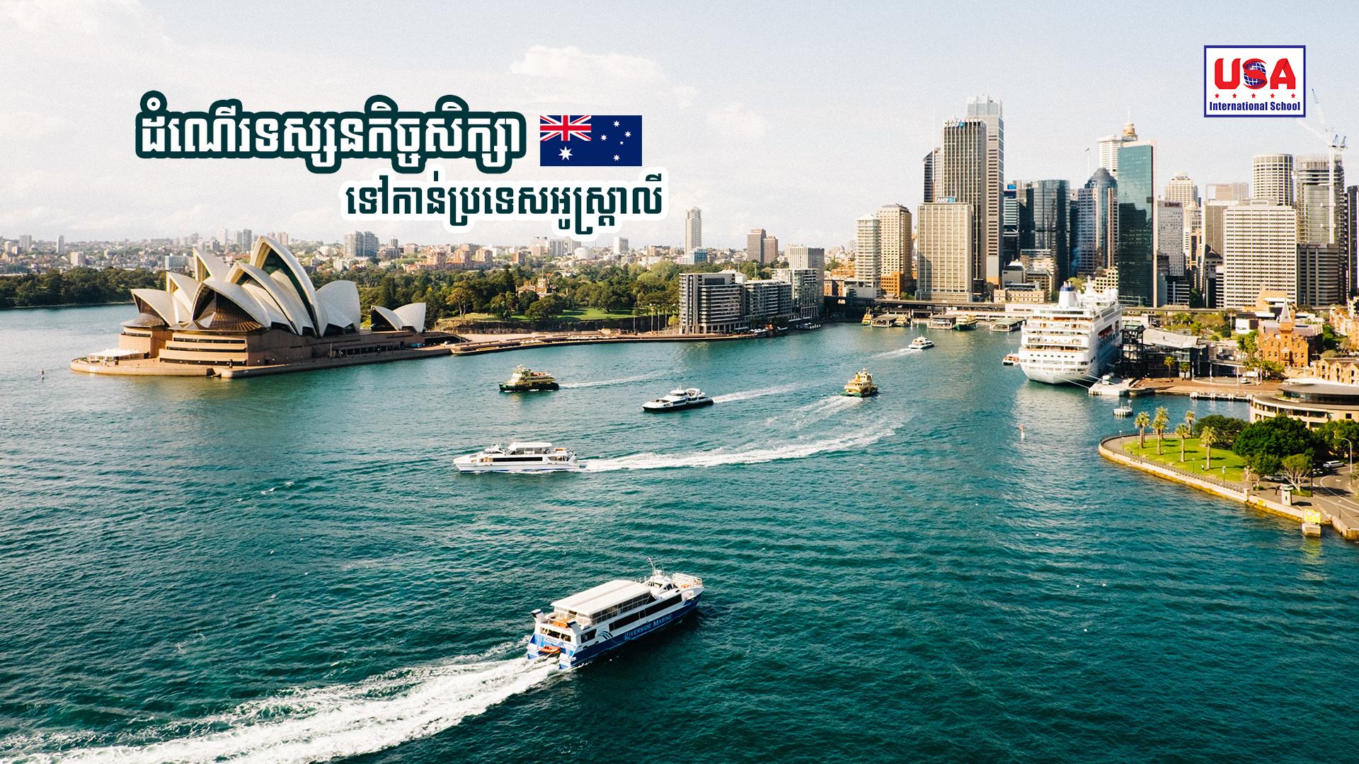 Australia Study Tour 2019